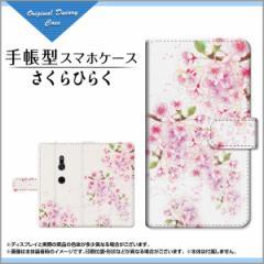 手帳型 スマホ カバー XPERIA XZ3 xperia xz3 docomo au SoftBank 花 スタンド機能 カードポケット 横開き xz3-book-ike-009