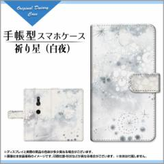 ガラスフィルム付 手帳型 スマホカバー XPERIA XZ3 [SO-01L SOV39 801SO] docomo au SoftBank イラスト xz3-gf-book-ike-035