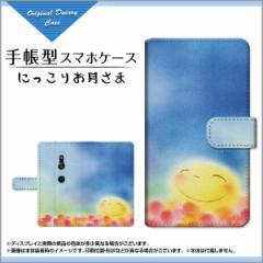 手帳型 スマホ カバー XPERIA XZ3 xperia xz3 docomo au SoftBank 月 スタンド機能 カードポケット 横開き xz3-book-yano-006