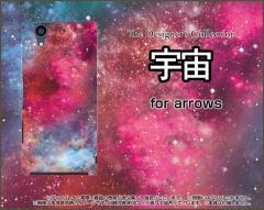 保護フィルム付 arrows NX [F-01K] スマホ ケース docomo 宇宙 雑貨 メンズ レディース f01k-f-ask-001-016