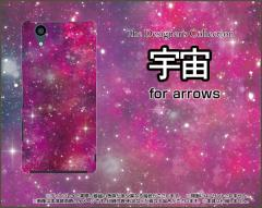 arrows NX [F-01K] スマホ ケース docomo 宇宙 雑貨 メンズ レディース プレゼント f01k-ask-001-018