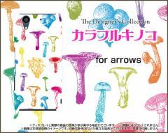 保護フィルム付 arrows NX [F-01K] スマホ ケース docomo カラフル 雑貨 メンズ f01k-f-ask-001-048