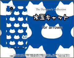 ガラスフィルム付 arrows NX [F-01K] スマホ ケース 猫 雑貨 メンズ レディース プレゼント f01k-gf-ask-001-065