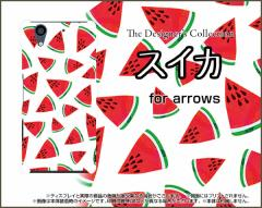 arrows NX [F-01K] スマホ ケース docomo スイカ 雑貨 メンズ レディース プレゼント f01k-ask-001-078
