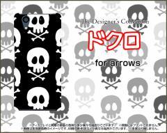 arrows NX [F-01K] スマホ ケース docomo イラスト 雑貨 メンズ レディース プレゼント f01k-ask-001-099