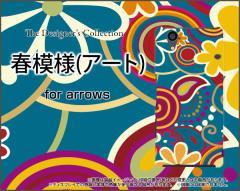 保護フィルム付 arrows NX [F-01K] スマートフォン ケース docomo 春 人気 定番 売れ筋 f01k-f-cyi-001-110