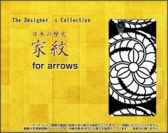 ガラスフィルム付 arrows NX [F-01K] スマートフォン ケース 家紋 人気 定番 売れ筋 通販 f01k-gf-kamon-kuroda2