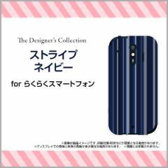 らくらくスマートフォン me F-01L スマートフォン ケース docomo ストライプ 人気 定番 売れ筋 通販 f01l-mibc-001-049