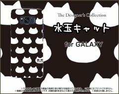 GALAXY S8 [SC-02J SCV36] TPU ソフト ケース docomo au 猫 雑貨 メンズ レディース プレゼント デザインカバー gas8-tpu-ask-001-064
