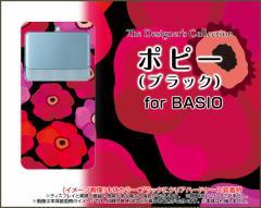 TPU ソフト ケース BASIO3 [KYV43] ベイシオ スリー au エーユー 花柄 かわいい おしゃれ ユニーク 特価 kyv43-tpu-nnu-002-116