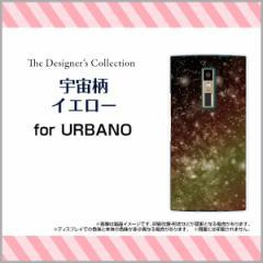 ガラスフィルム付 URBANO V04 KYV45 スマートフォン カバー au エーユー 宇宙 デザイン 雑貨 kyv45-gf-mibc-001-118