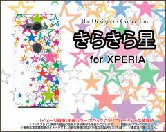 保護フィルム付 XPERIA XZ2 Compact [SO-05K] docomo スマホ ケース 星 雑貨 メンズ レディース so05k-f-ask-001-025