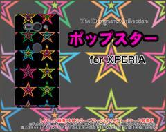 保護フィルム付 XPERIA XZ2 Compact [SO-05K] docomo スマホ ケース 星 雑貨 メンズ レディース so05k-f-ask-001-026