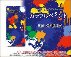 XPERIA XZ2 Compact [SO-05K] docomo スマホ ケース カラフル 雑貨 メンズ レディース so05k-ask-001-042