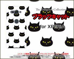 保護フィルム付 XPERIA XZ2 Compact [SO-05K] docomo スマホ ケース 猫 雑貨 メンズ レディース so05k-f-ask-001-059