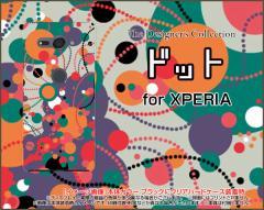ガラスフィルム付 XPERIA XZ2 Compact [SO-05K] docomo スマホ ケース ドット 雑貨 so05k-gf-ask-001-098