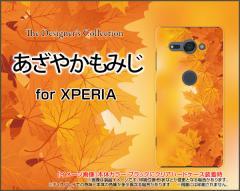 XPERIA XZ2 Compact [SO-05K] docomo スマートフォン ケース 秋 人気 定番 売れ筋 通販 so05k-cyi-001-082