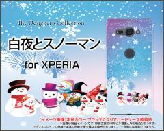 保護フィルム付 XPERIA XZ2 Compact [SO-05K] docomo スマートフォン ケース 冬 人気 定番 売れ筋 so05k-f-cyi-001-096