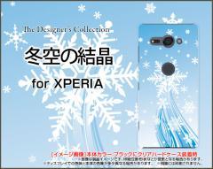 保護フィルム付 XPERIA XZ2 Compact [SO-05K] docomo スマートフォン ケース 冬 人気 定番 売れ筋 so05k-f-cyi-001-097