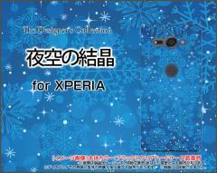 ガラスフィルム付 XPERIA XZ2 Compact [SO-05K] docomo スマートフォン ケース 冬 人気 定番 売れ筋 so05k-gf-cyi-001-103