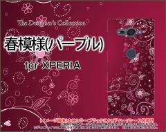 XPERIA XZ2 Compact [SO-05K] docomo スマートフォン ケース 春 人気 定番 売れ筋 通販 so05k-cyi-001-108