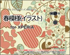 XPERIA XZ2 Compact [SO-05K] docomo スマートフォン ケース 春 人気 定番 売れ筋 通販 so05k-cyi-001-109