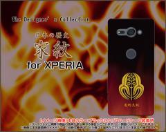 XPERIA XZ2 Compact [SO-05K] docomo スマートフォン ケース 家紋 人気 定番 売れ筋 通販 so05k-kamon03-mouri