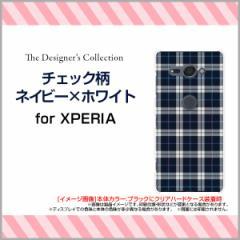 保護フィルム付 XPERIA XZ2 Compact [SO-05K] docomo スマートフォン ケース チェック 人気 定番 so05k-f-mibc-001-009