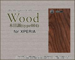 TPU ソフト ケース XPERIA XZ1 [SO-01K/SOV36/701SO] 木目調 激安 特価 通販 プレゼント デザインカバー xz1-tpu-wood-004