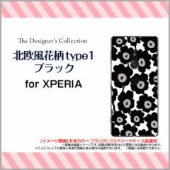 TPU ソフト ケース XPERIA XZ3 [SO-01L SOV39 801SO] docomo au SoftBank 花柄 デザイン 雑貨 小物 デザインカバー xz3-tpu-mibc-001-198