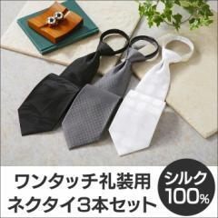 ワンタッチ 礼装用 ネクタイ 3本セット【10333】...