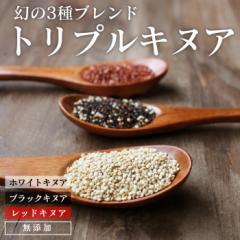 トリプルキヌア★3種類のキヌアをミックスしたオリジナル商品