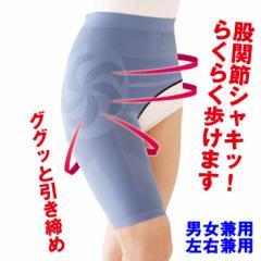 間宮式股関節楽いきいきサポーター★男女問わず使用できる股関節サポーター!!
