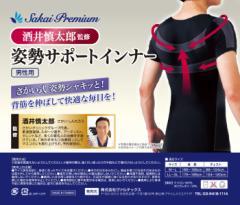 酒井慎太郎監修 姿勢サポートインナー メンズ【新聞掲載】★着るだけで正しい姿勢をサポート。背筋が伸びて気持ちいい!