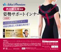 酒井慎太郎監修 姿勢サポートインナー レディース【新聞掲載】★着るだけで正しい姿勢をサポート。背筋が伸びて気持ちいい!