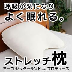 ヨーコ ゼッターランド ストレッチ枕【新聞掲載】★寝ながらストレッチができる枕