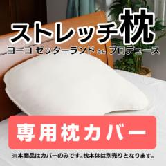 ヨーコ ゼッターランド ストレッチ枕専用枕カバー【新聞掲載】★寝ながらストレッチができる枕の、専用枕カバーです。