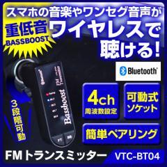 Bluetooth FMトランスミッター [VTC-BT04]★重低...