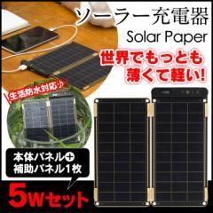ソーラー充電器 ソーラーペーパー[YO8998] 5W★太陽の下ならどこでも充電、世界で最も薄くて軽いソーラー充電器