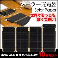 ソーラー充電器 ソーラーペーパー[YO9000] 10W★太陽の下ならどこでも充電、世界で最も薄くて軽いソーラー充電器