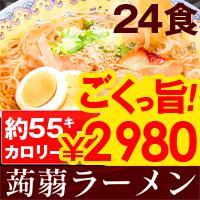 [送料無料]ダイエットにこんにゃくラーメン4種×6...