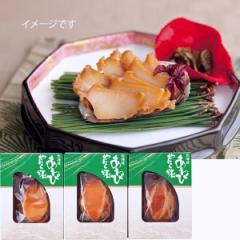 お中元 ギフト 送料無料 2019 アワビ 蝦夷あわび 惣菜あわびやわらか煮3個セット