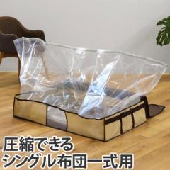 布団圧縮袋 シングル一式収納 約 幅100×奥行70×高さ20cm 掛け布団 敷き布団 布団袋