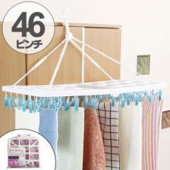 洗濯ハンガー ピンチからまんジャンボ角ハンガー 46ピンチ 室内外干し用
