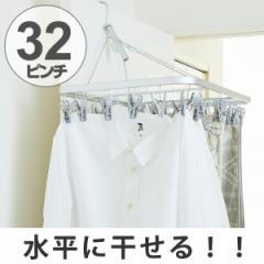 洗濯ハンガー 軽量アルミハンガー 角ハンガー ピンチ32個