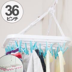 洗濯ハンガー ピンチからまん角ハンガー 36ピンチ 室内外干し用