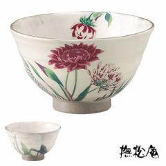 茶碗 310ml 撫松庵 和食器 日本製