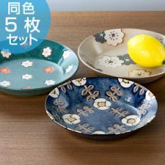 プレート 21cm 洋食器 ノルディックフラワー 北欧 花柄 磁器 食器 美濃焼 日本製 同色5枚セット