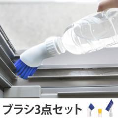ペットボトルブラシ 3点セット ( 溝ブラシ サッシ枠 窓枠 隙間 )
