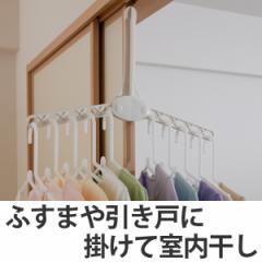 室内干し 引き戸de部屋干し T型 ハンガーフック 洗濯ハンガー ( 部屋干し フック クローゼットハンガー )
